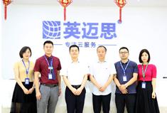 政企合作,协同创新:黄石市市委宣传部副部长徐海晏莅临英迈思