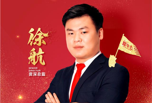 专访犀牛云(中国)客户服务总部徐航:雷霆出击,荣耀起航