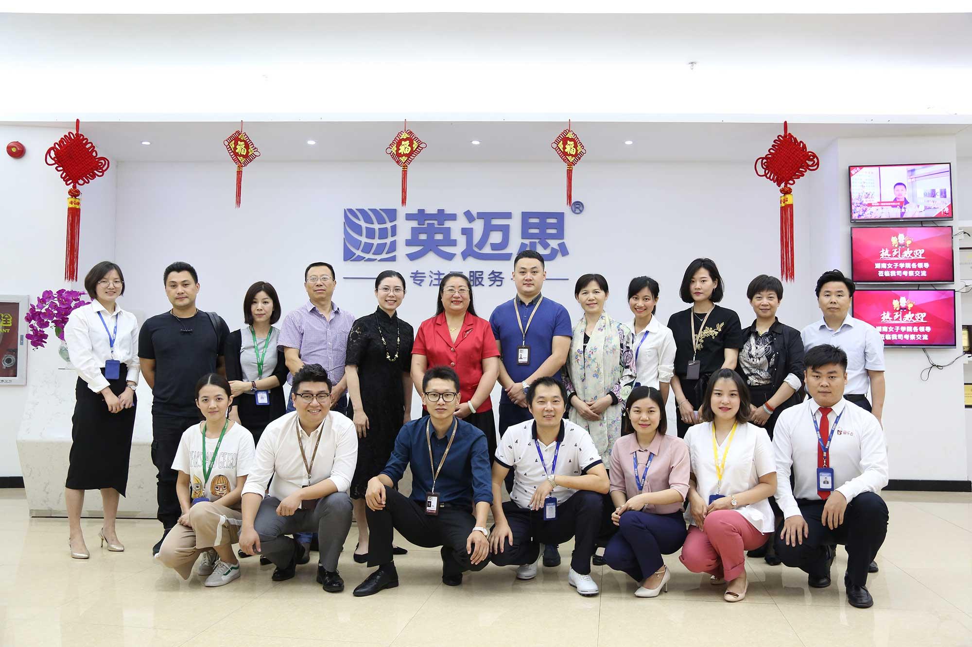 湖南女子学院来访英迈思集团,开启校企合作新篇章