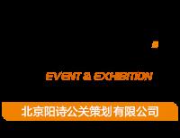 北京会议策划公司-阳诗会展