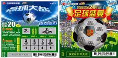 """【行业】世界杯,福彩不愿做""""菊""""外人,新游戏嗨起"""