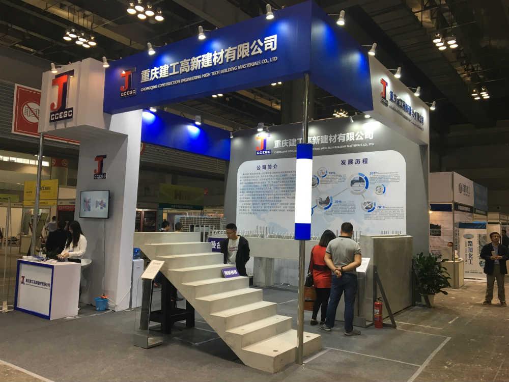 高新公司亮相2018中国(重庆)国际建筑工业化及装配式建筑展览会