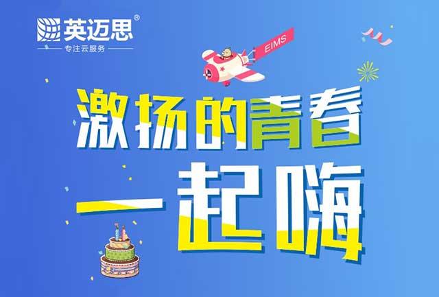 来呀,造作啊|公共事业部&EIMS(中国)研究院5月生日会圆满结束