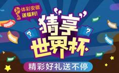 【行业】借助新媒体运营,安徽体彩推出微信竞猜游戏