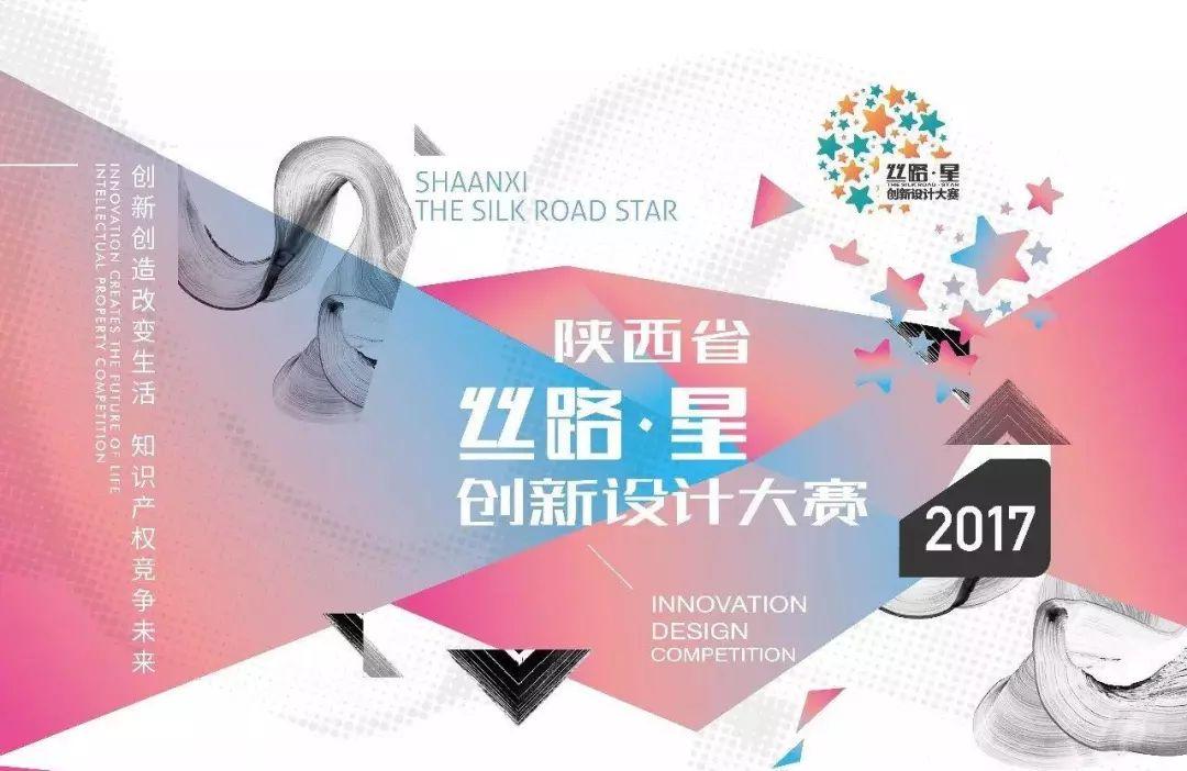 荣获2017丝路星创新设计大赛一等奖