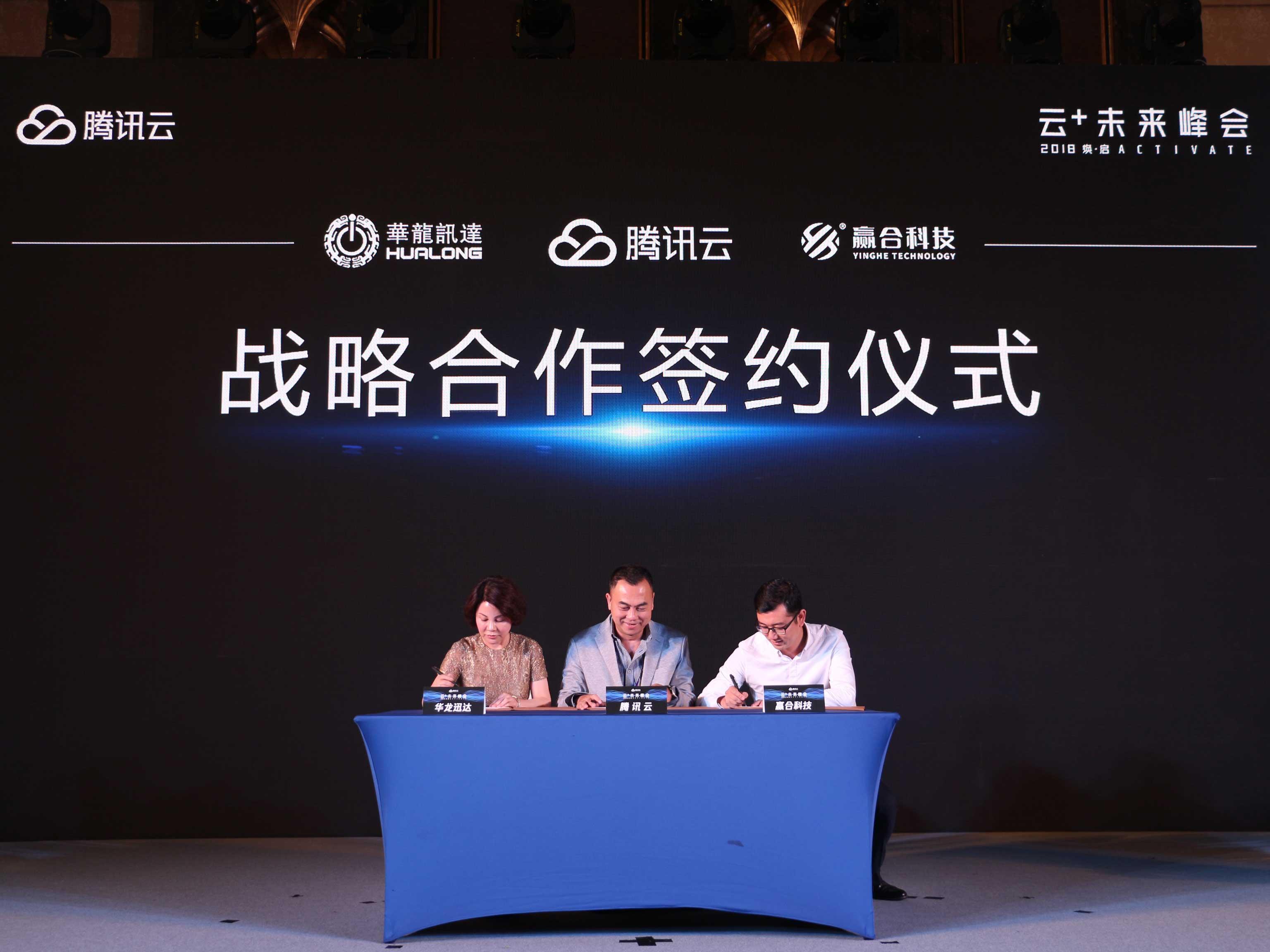 华龙讯达与腾讯云、赢合科技强强联手打造锂电池装备工业互联网平台