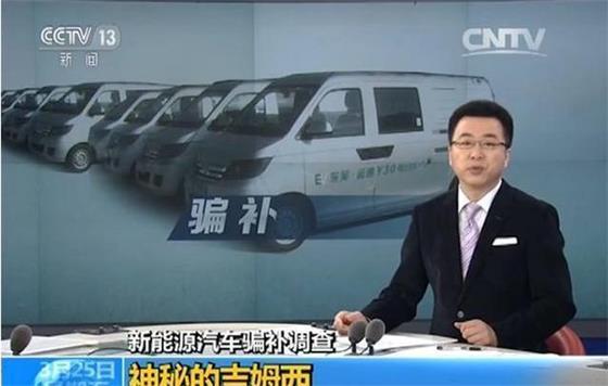 新能源汽车是骗局?中国新能源电动汽车的三宗罪!且行且珍惜!