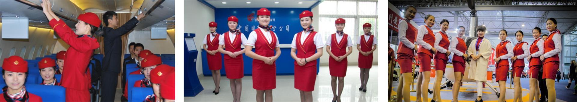 航空服务方向