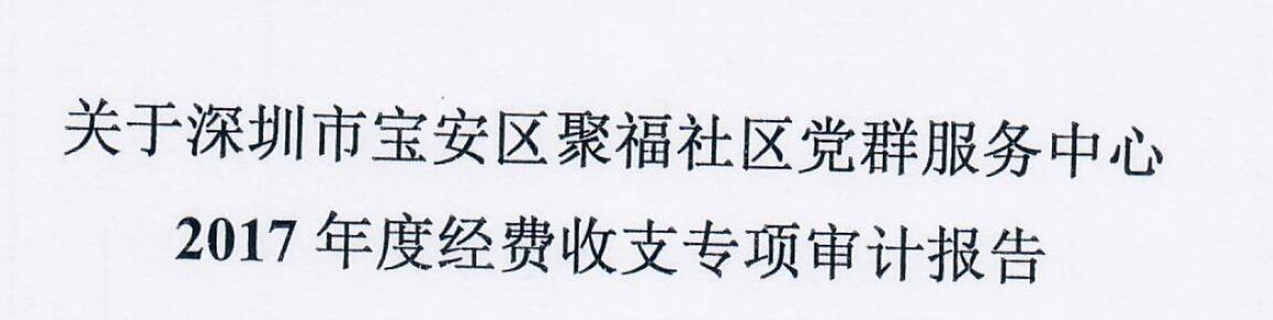 2017年审计报告(聚福)