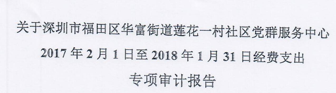2017年审计报告(莲花一村)