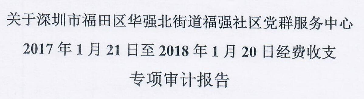 2017年审计报告(红荔)