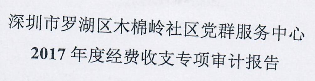 2017年审计报告(木棉岭)