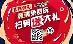 【行业】阿里布局世界杯线下彩票,意欲何在?