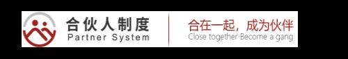 合伙人股权设计,企欣管理咨询上海有限公司