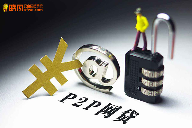 """晓风安全网贷系统:整治大限延长,P2P行业发展的""""轻""""与""""重""""你知多少?"""