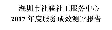 深圳市社联社工服务中心 2017年度服务成效测评报告