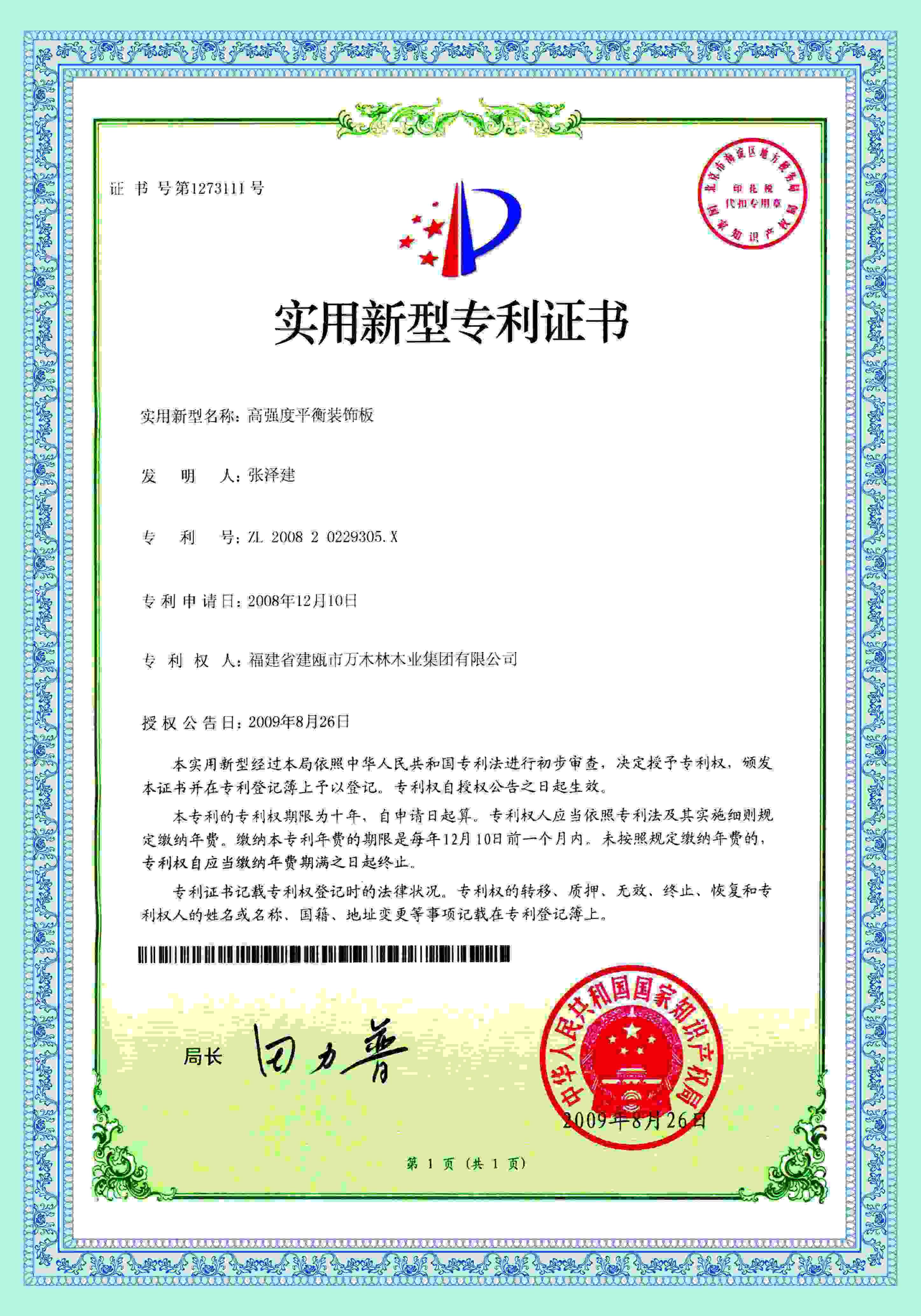 板材专利证书
