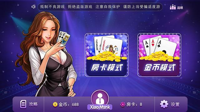 晓风棋牌游戏系统,棋牌游戏