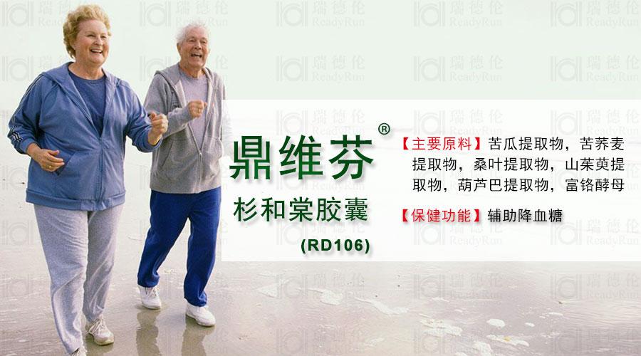 RD106  鼎维芬®杉和棠胶囊