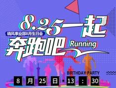 一起奔跑吧|晓风事业部八月份生日派对惊喜揭幕