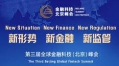 央行研究局在第三届全球金融科技(北京)峰会再度发声,P2P发展前景广阔