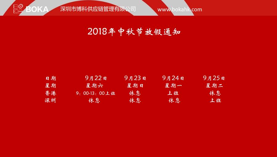 博科供应链2018年中秋国庆和香港中秋节翌日国庆放假安排