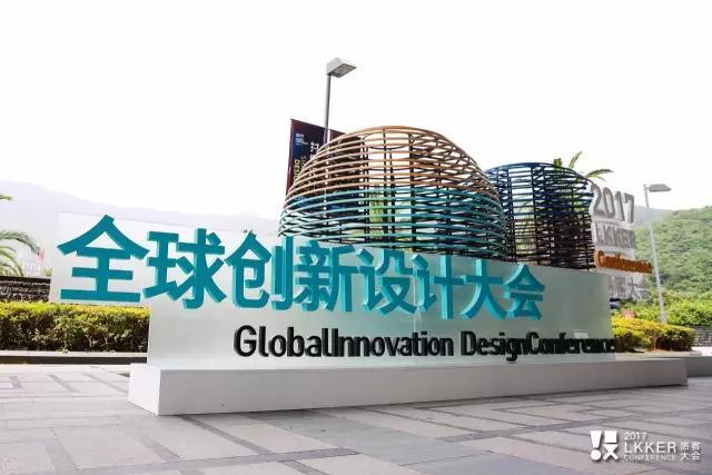 2017全球创新设计大会 55度创意领头,为共享设计下的想象力经济代言图片