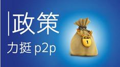 【行业】金融委会68天4次会议都释放出哪些有益于P2P发展信号?
