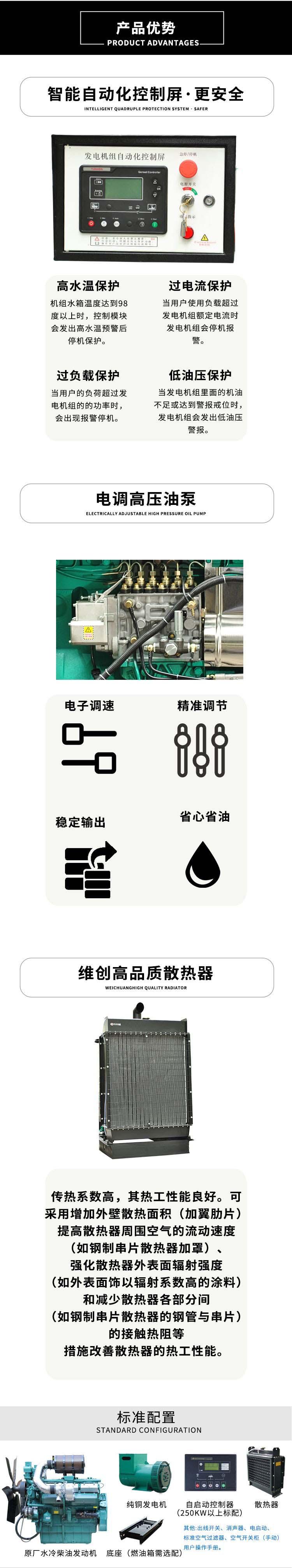 潍坊30KW柴油发电机组参数