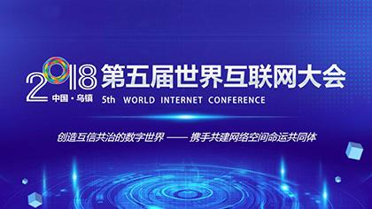 【聚焦】第五届世界互联网大会今天在浙江乌镇开幕