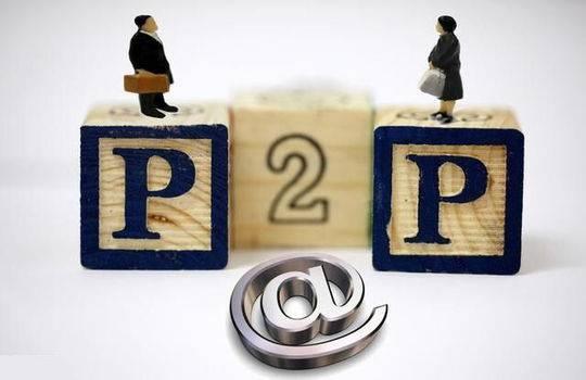 p2p平台新客断层或将影响行业清退进度