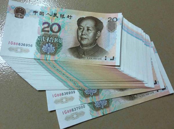 20人民币照片_七星收藏网全国求购第四套人民币20元99版20元