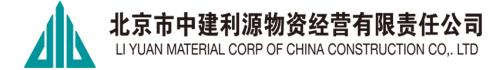 北京市中建利源物资经营有限责任公司