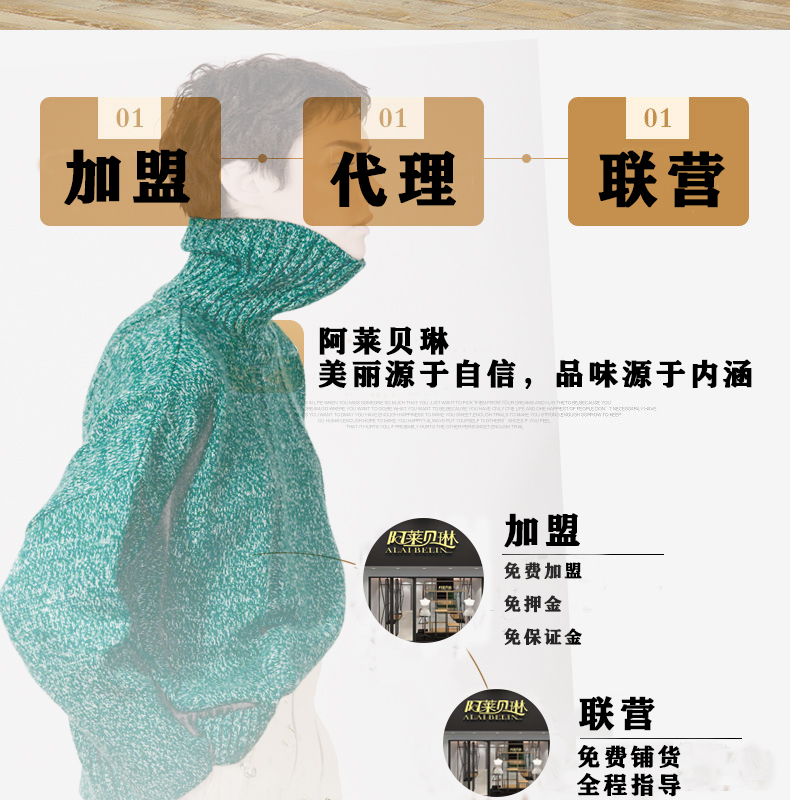 原创设计师女装品牌阿莱贝琳折扣店