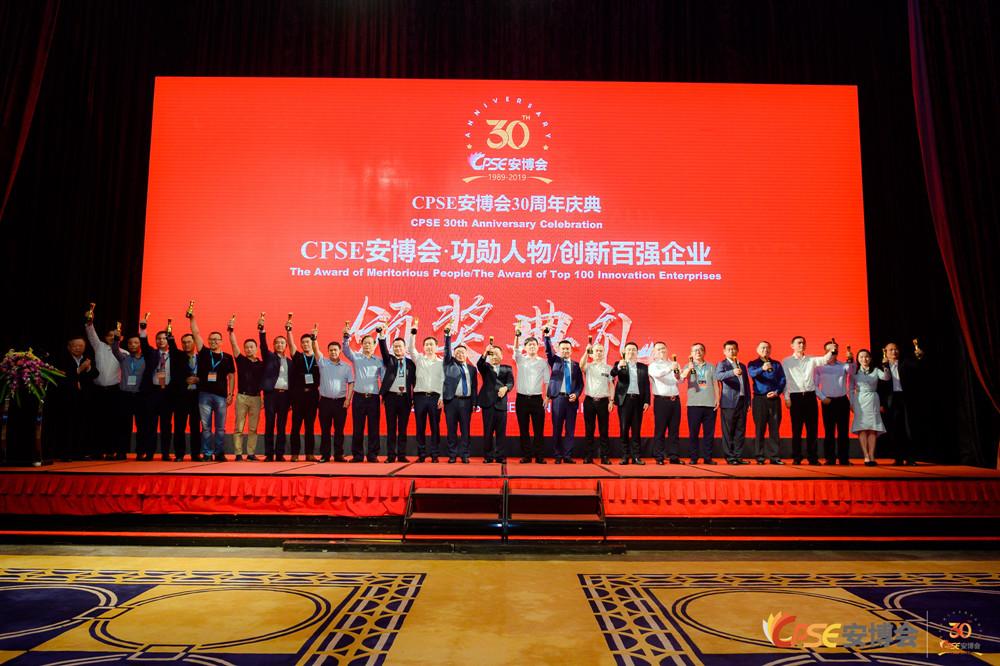 第十七届安博会|博思高再获多项殊荣