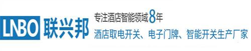 智能電子門牌_深圳市聯興邦技術有限公司