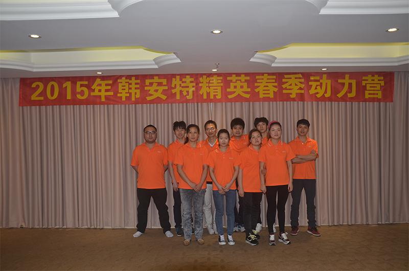 2015年韩安特精英春季动力营