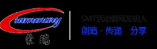 SMT鋼網加工制作—深圳市蒙瑞電子有限公司