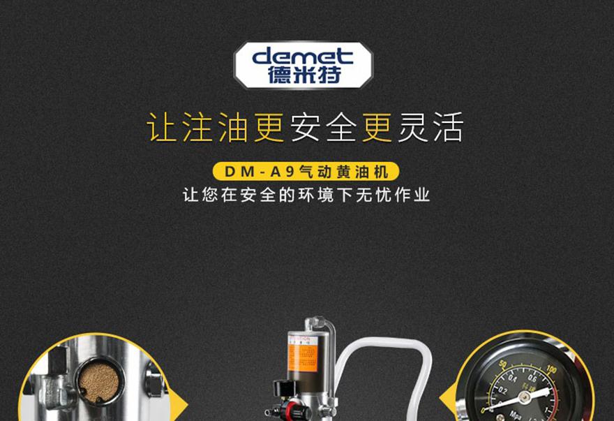 德米特DM-A9高压注油器 气动高压注油机30L