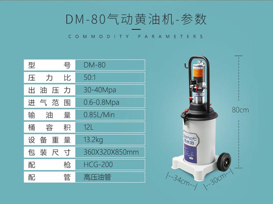 科球黄油机DM-80注油器 德米特8型加注机