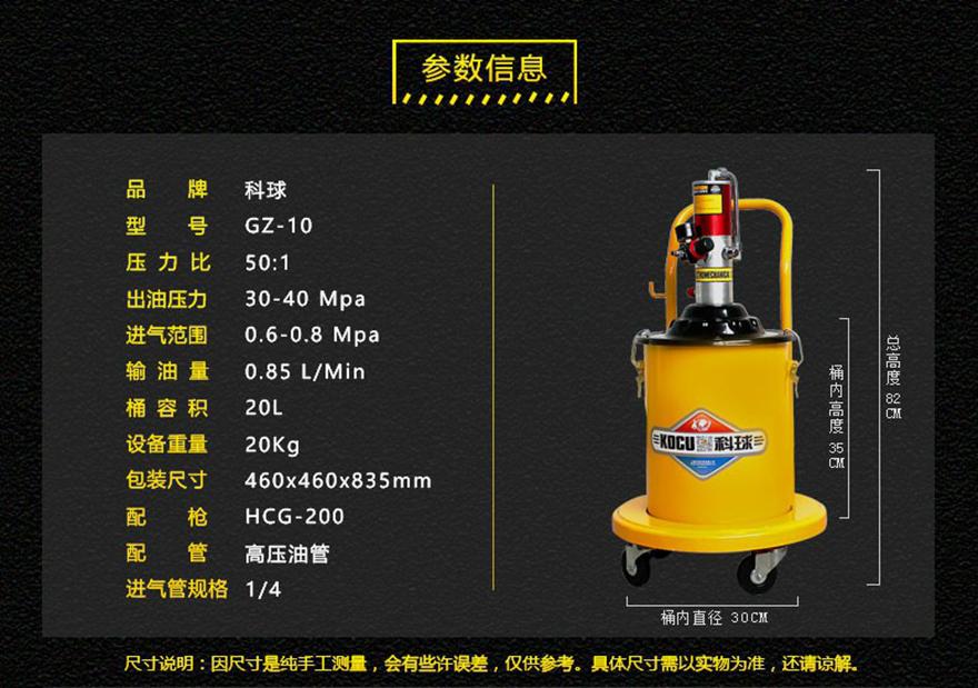 科球GZ-10高压黄油机/ 气动黄油枪 抽油泵