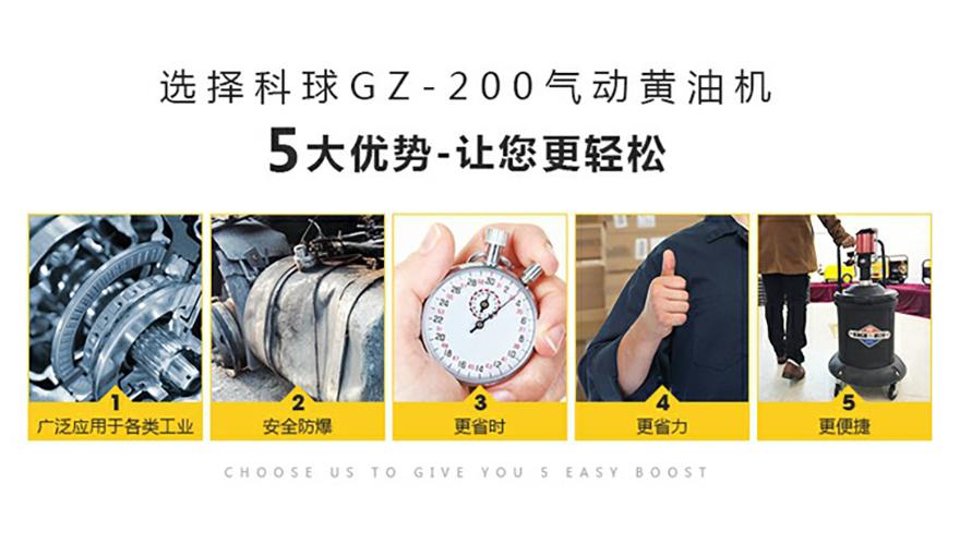科球GZ-200气动黄油机/高压牛油枪 油脂枪