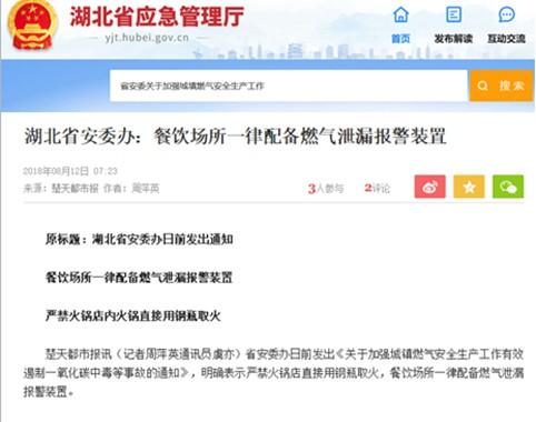 湖北省宁静办对于增强燃气宁静的告诉