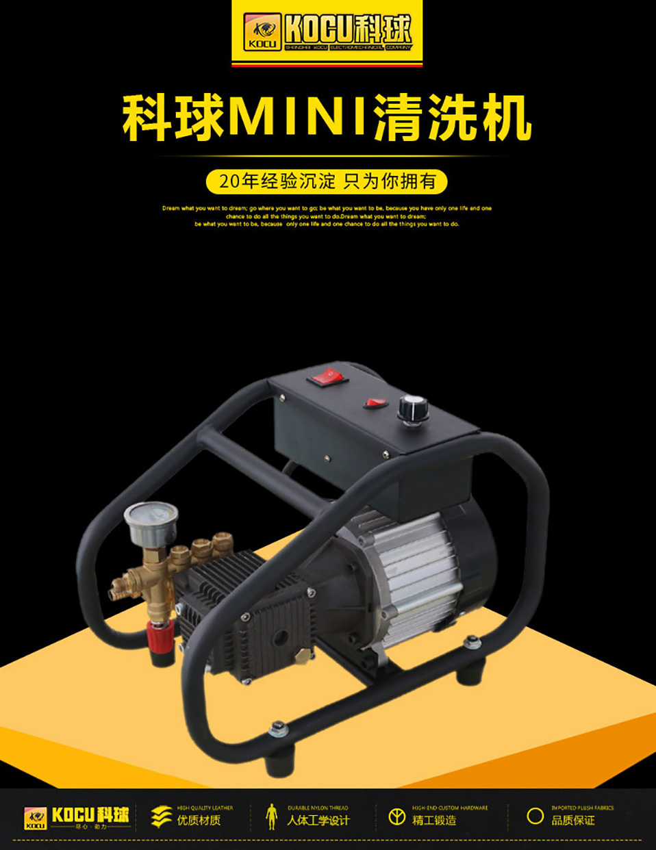 科球MINI家用清洗机 迷你小型高压洗车机 汽车清洗机