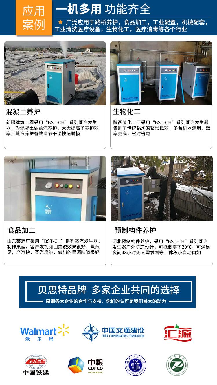 18kw-60kw CH系列全自动电加热蒸汽发生器