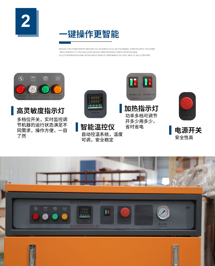 48kw-108kw AH全自动智能电蒸汽发生器