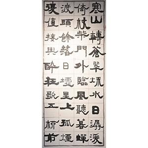陈复澄-隶书王维诗辋川闲居赠裴秀才迪