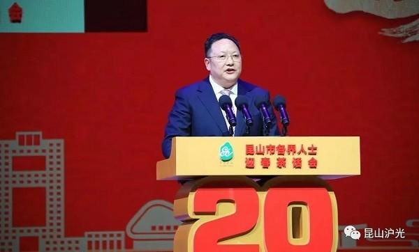 成三荣董事长参加2020年昆山各界人士迎春茶话会,并作发言