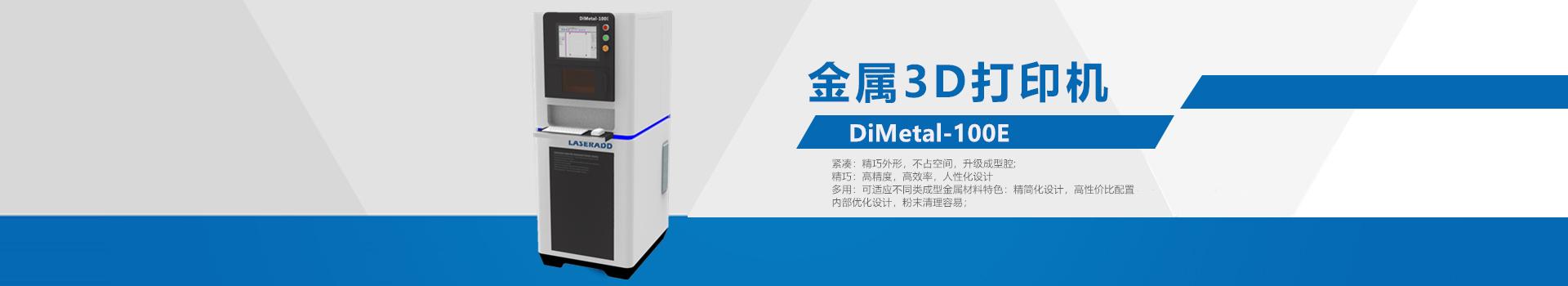 DiMetal-100E 金属3D打印机