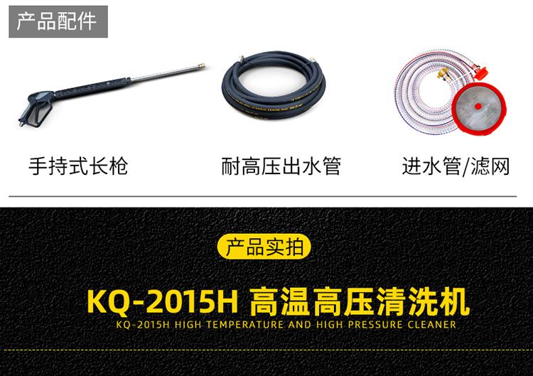 KQ-2015H热水清洗机